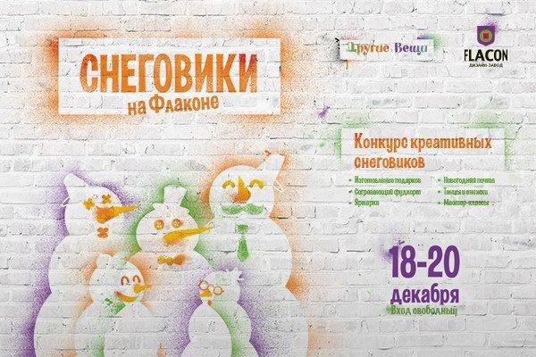 Фестиваль «Снеговики наФлаконе»