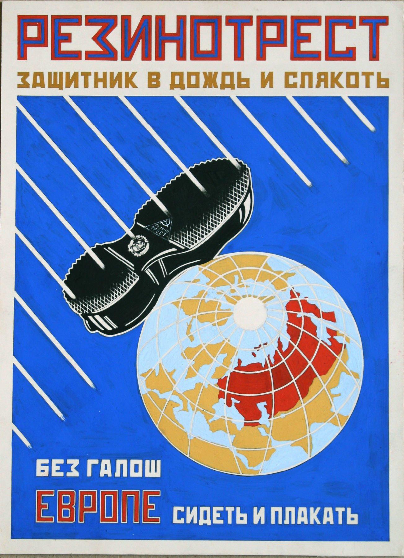 Выставка «Реклам-Конструктор: Маяковский Родченко»