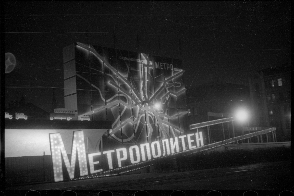 Выставка «Москва вфотографиях Александра Родченко»