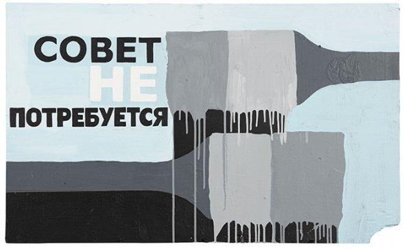 Выставка «Валерий Чтак. Могло быбыть гораздо хуже»