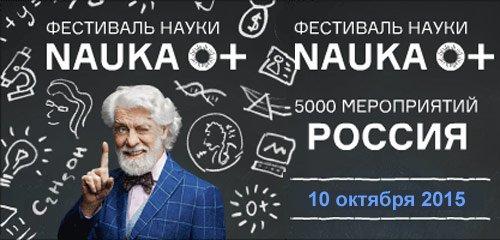 Фестиваль науки вДарвиновском музее 2015