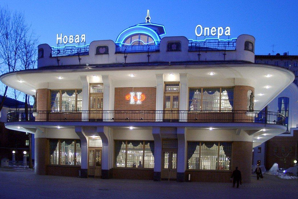 Московский театр Новая Опера им. Е.В. Колобова