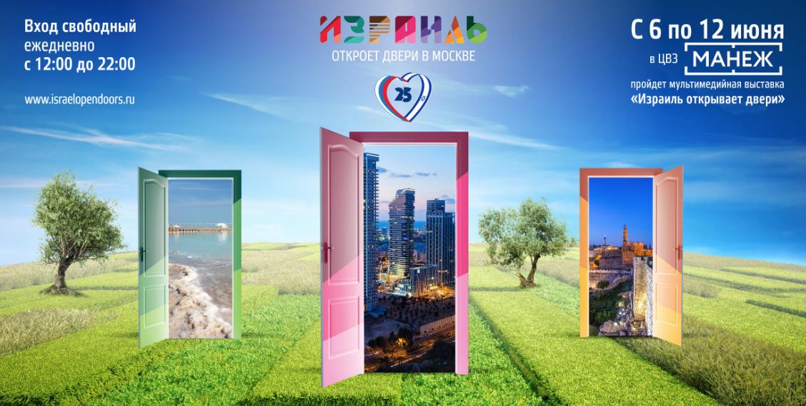 Выставка «Израиль открывает двери»