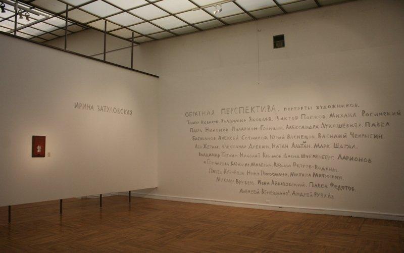 Выставка «Обратная перспектива»