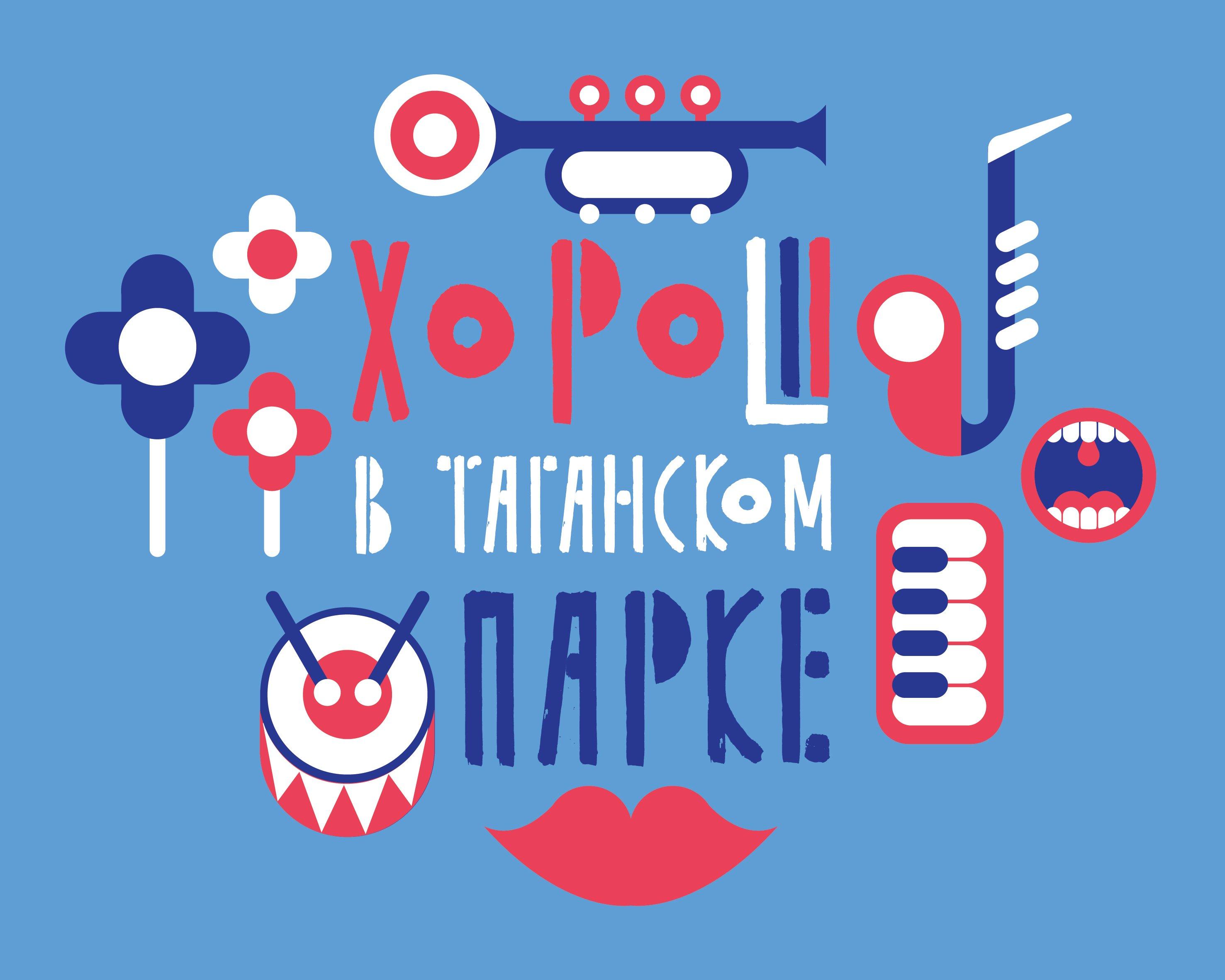 День России вТаганском парке 2016