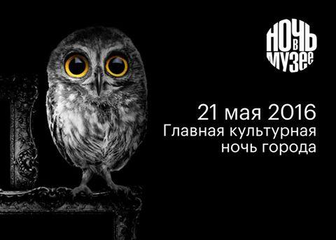 Акция «Ночь музеев» 2016