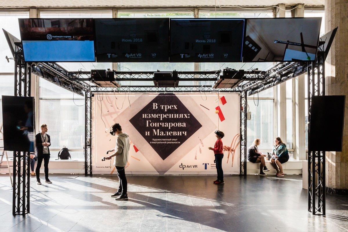 Выставка «Авангард втрех измерениях: Гончарова иМалевич»