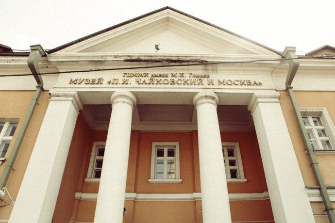 Музей «П.И. Чайковский иМосква»