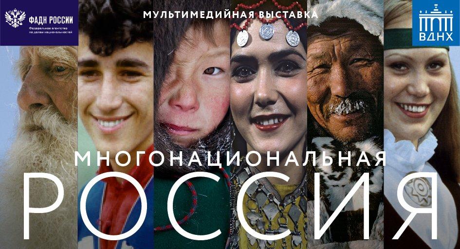 Мультимедийная выставка «Многонациональная Россия»