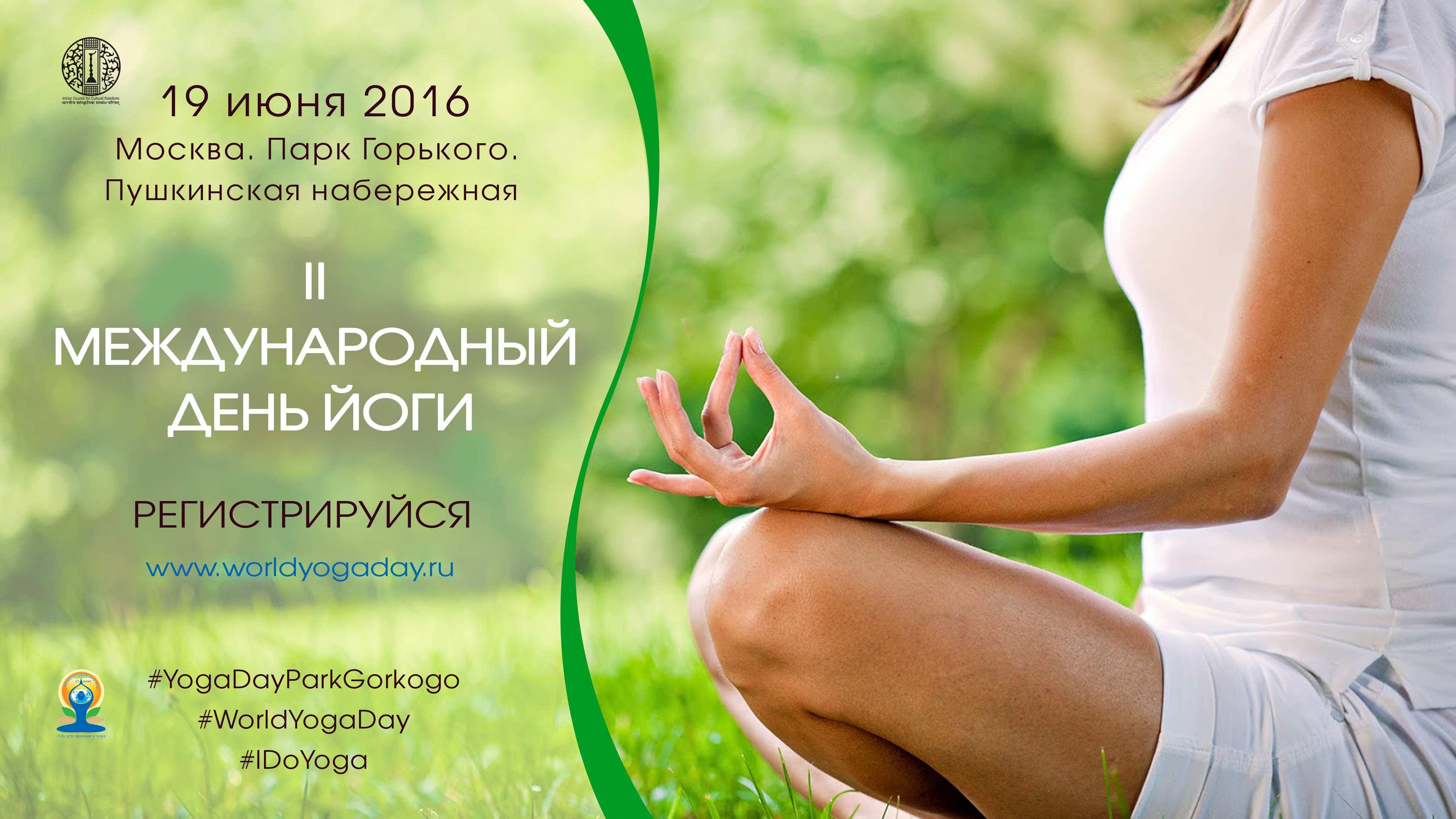 IIМеждународный день йоги