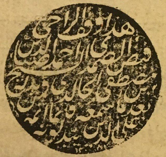 Выставка «Суфизм без границ. Накшбандийский шейх Ахмед Гюмюшханеви (1813–1893) иего рукописи»