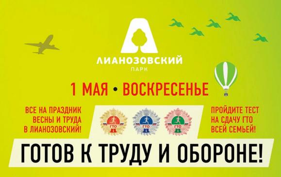 Открытие летнего сезона вЛианозовском парке 2016