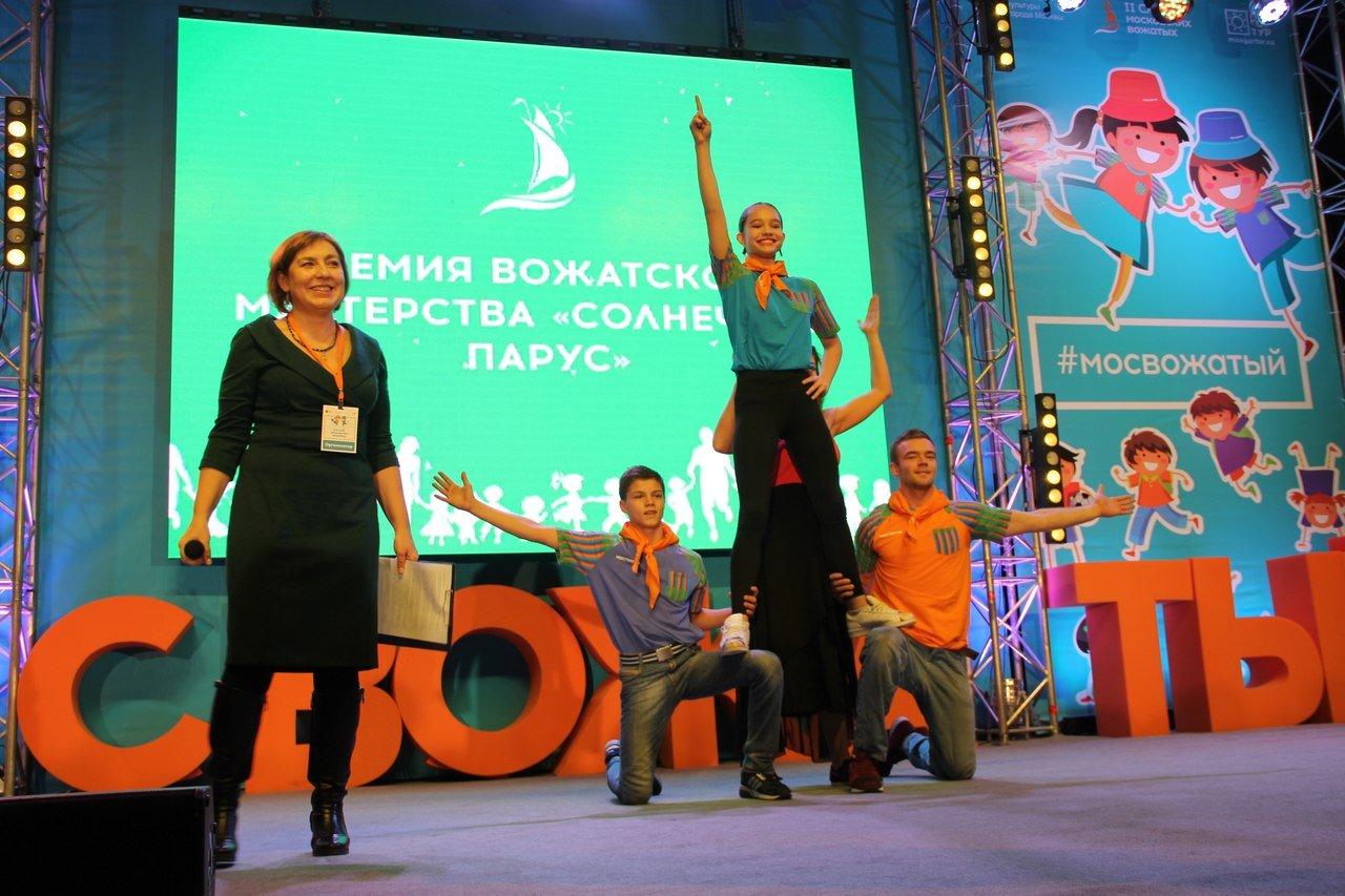 Слет московских вожатых 2016