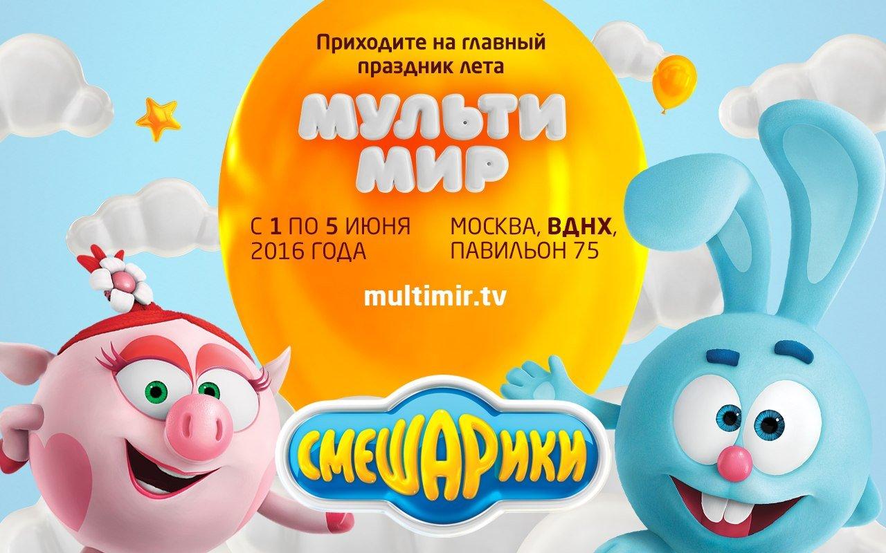 Фестиваль «Мультимир» 2016