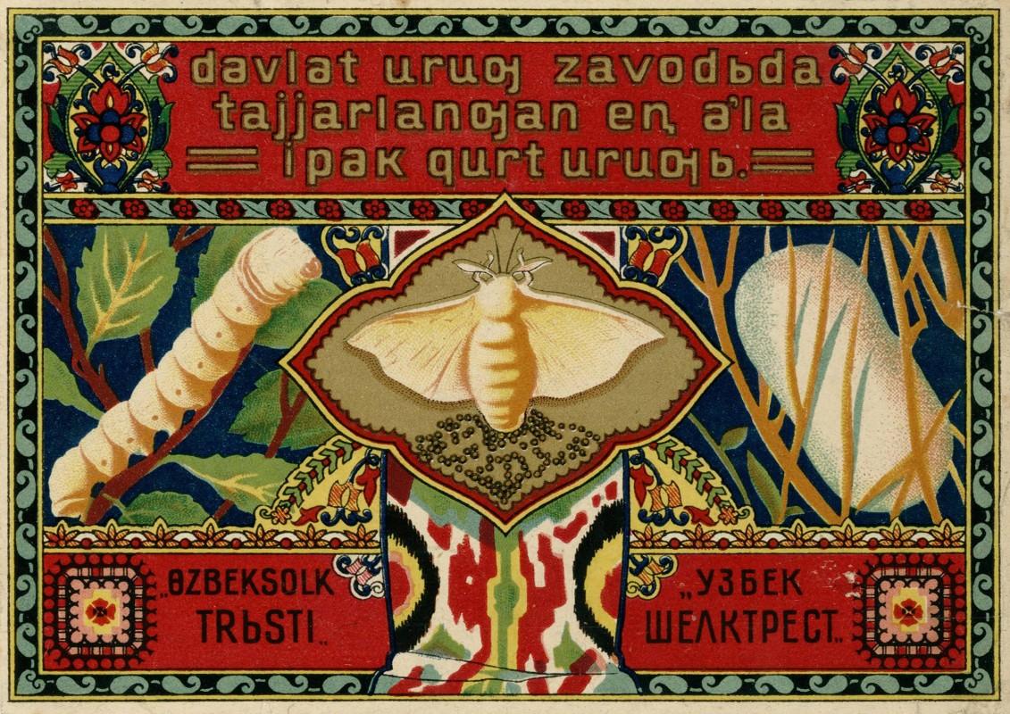 Выставка «Жуки игусеницы. Насекомая культура 1920–1940-х»