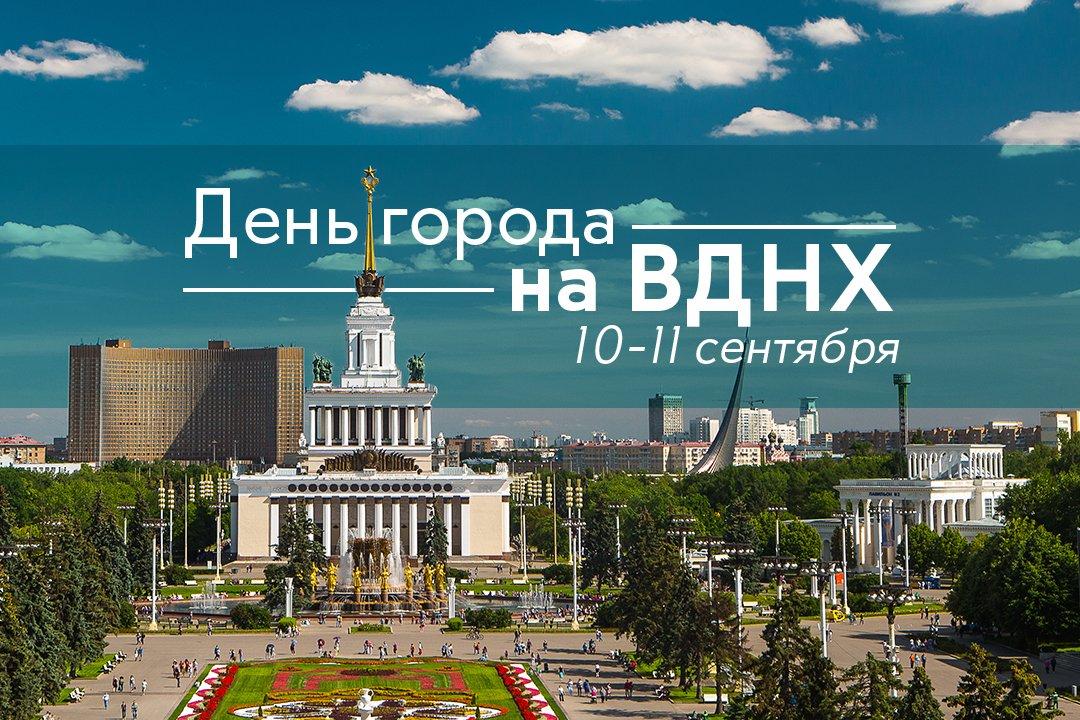 День города наВДНХ 2016