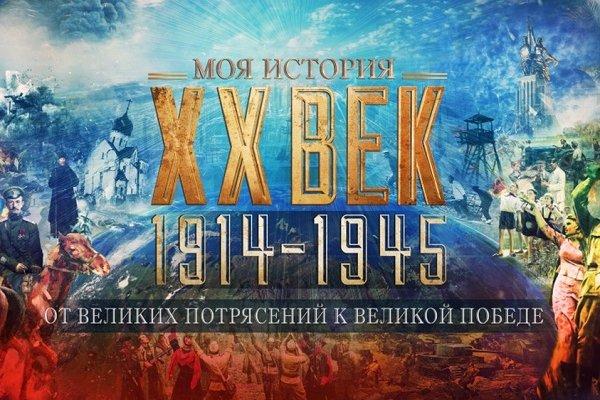 Мультимедийная выставка «Православная Русь. Россия— Моя история»