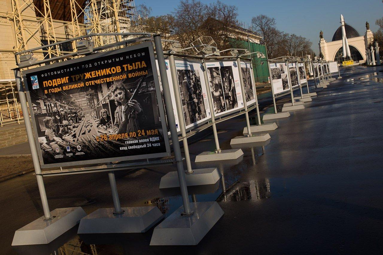 Выставка «Подвиг тружеников тыла вгоды Великой Отечественной войны»