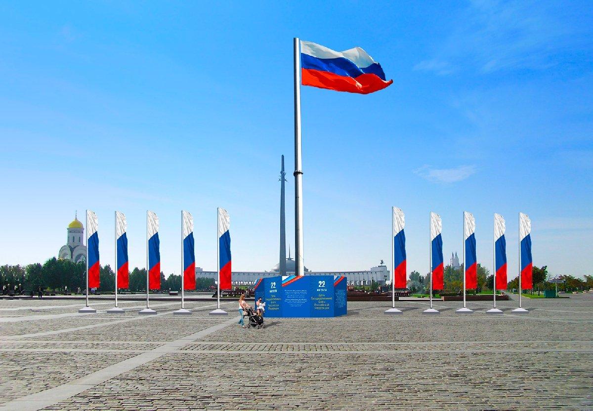 День флага России вМоскве 2019
