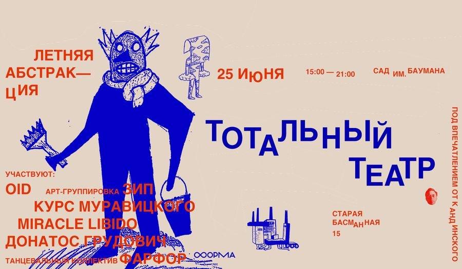 День молодежи вСаду имени Баумана 2016
