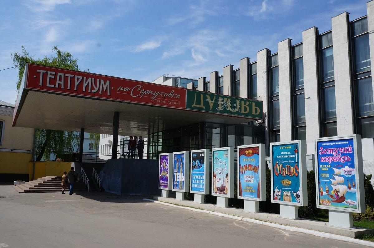 Театриум наСерпуховке