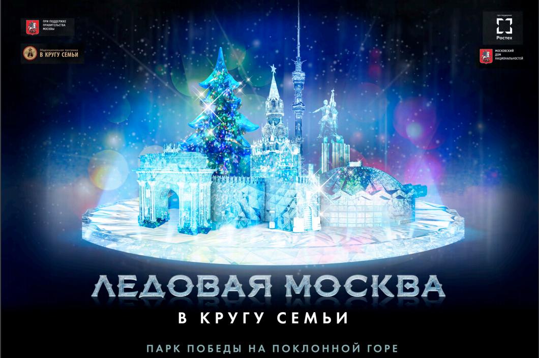 Ледовый город «Ледовая Москва. Вкругу семьи» 2015/16