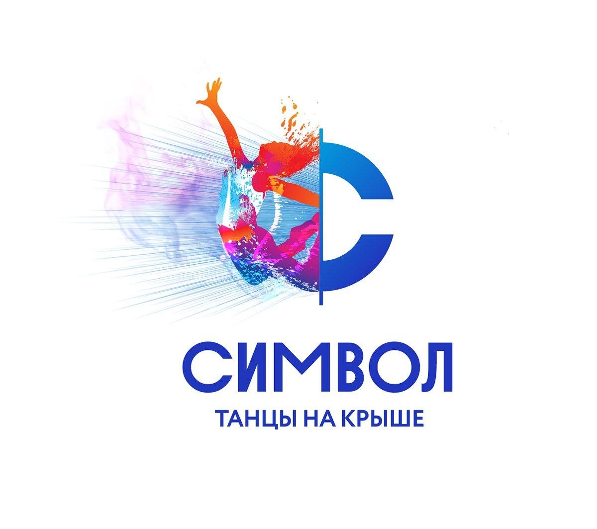 Танцевальный проект «СИМВОЛ. Танцы накрыше»