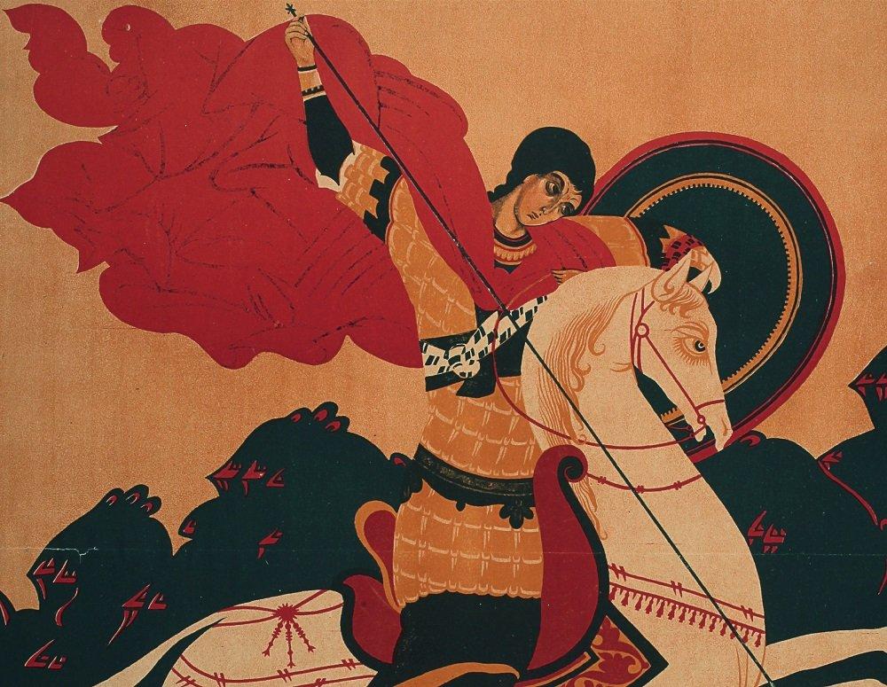 Выставка «Образ Георгия Победоносца вистории икультуре ХХвека»