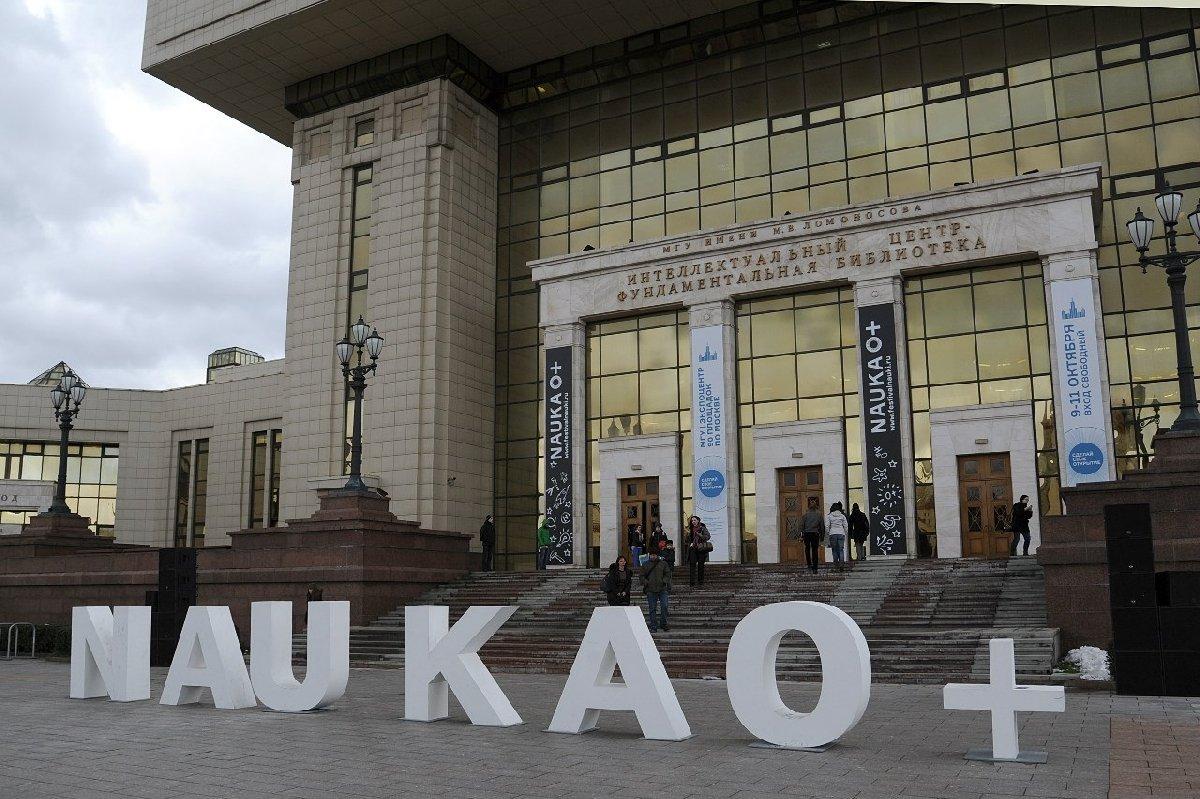 Фестиваль «NAUKA 0+» 2018
