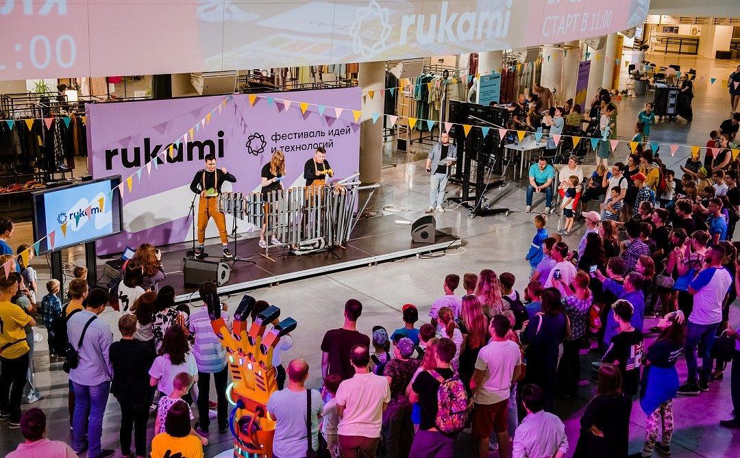 Международный фестиваль идей итехнологий «Rukami» 2019