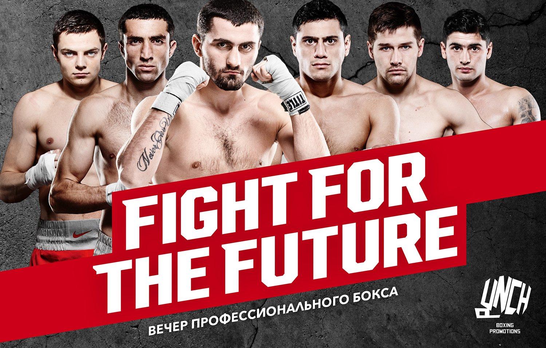 Вечер профессионального бокса «Fight For The Future»