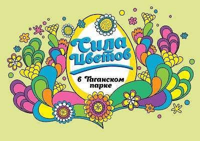 Открытие летнего сезона вТаганском парке 2016