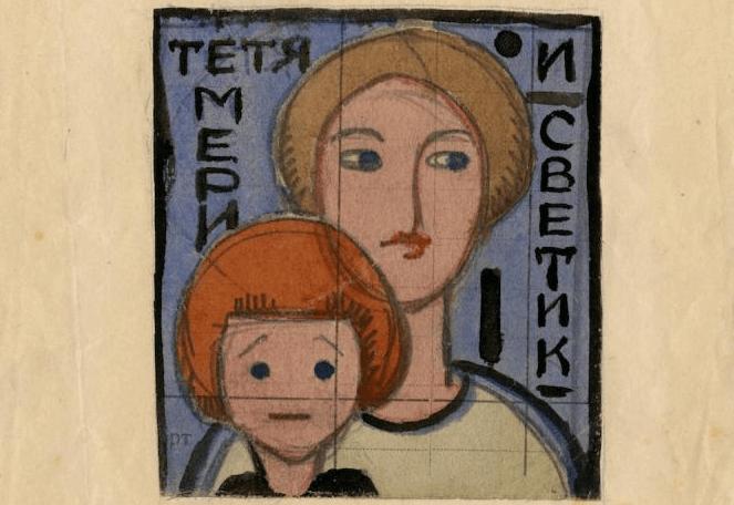 Выставка «Детство иотрочество Святослава Рихтера»
