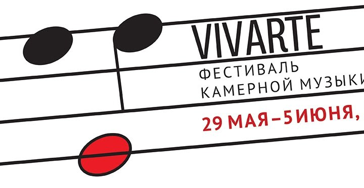 Фестиваль камерной музыки «Vivarte» 2016