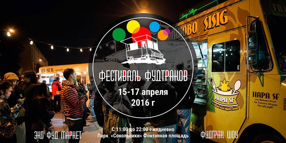 Фестиваль фудтраков в«Сокольниках» 2016