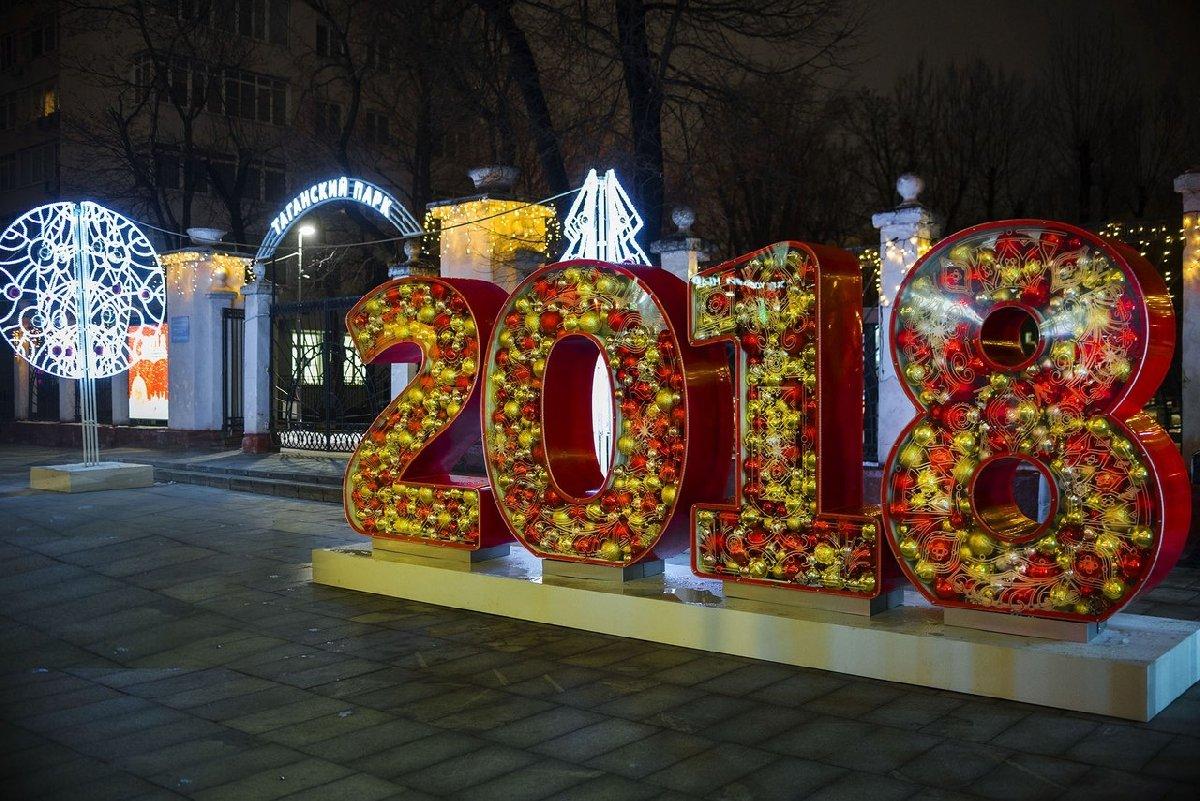 Новогодняя ночь вТаганском парке 2018
