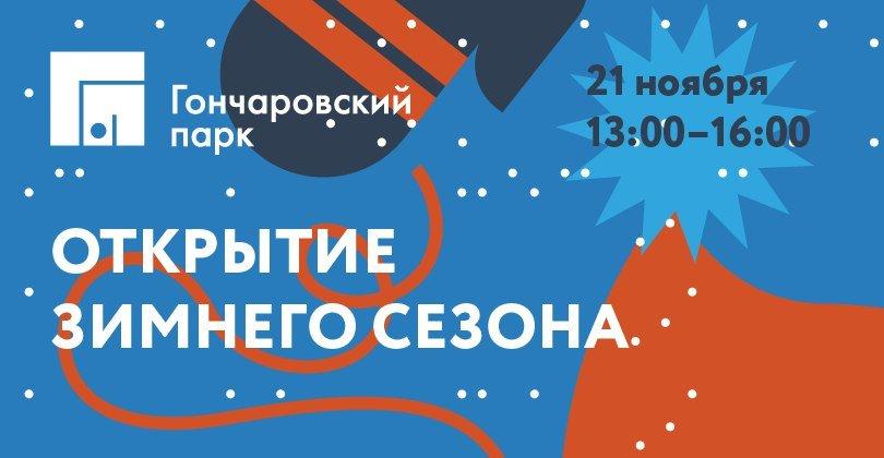 Открытие зимнего сезона вГончаровском парке 2015