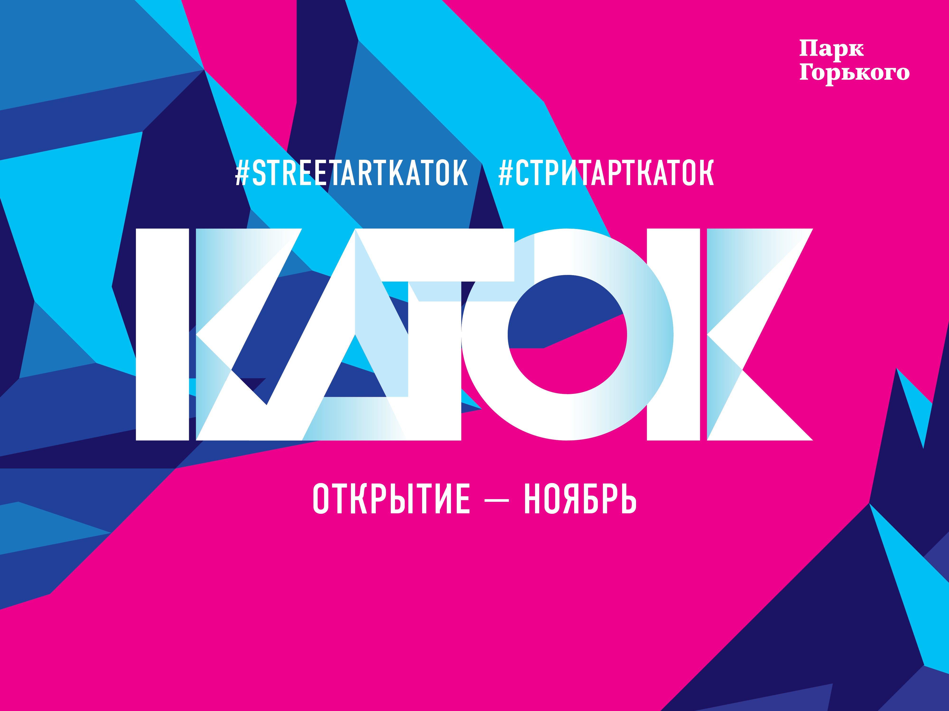 Открытие катка вПарке Горького 2016