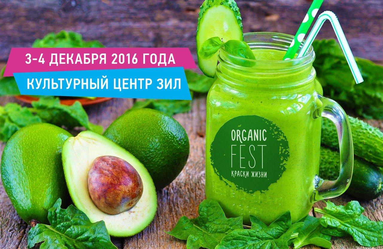 OrganicFest 2016