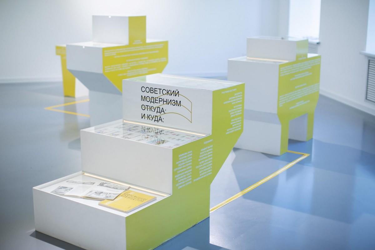 Выставка «Советский модернизм: Откуда: иКуда:»