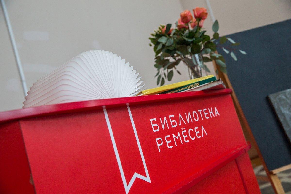 Открытие Библиотеки Ремёсел наВДНХ