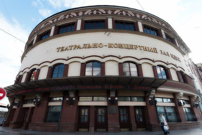 Театрально-концертный зал «ЦДКЖ»