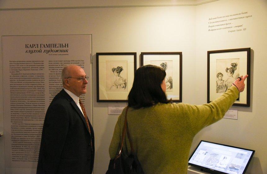 Выставка «Карл Гампельн. Глухой художник»
