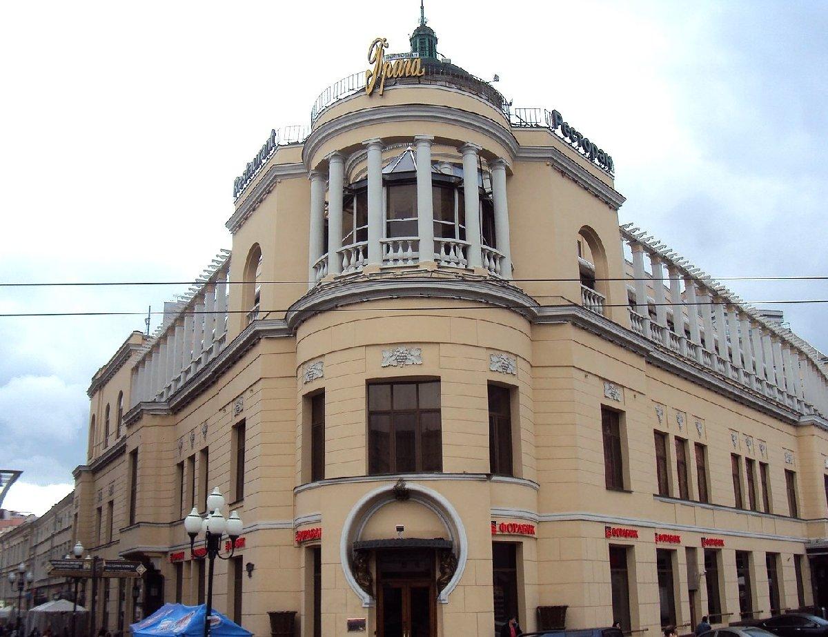 Ресторан Прага